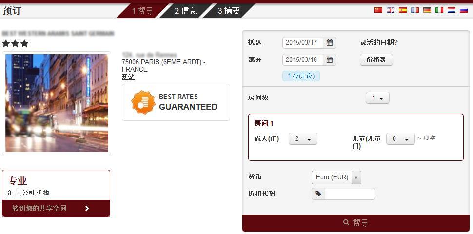 Moteur de réservation - interface en chinois